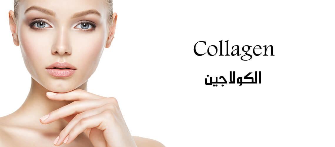 الكولاجين - ما هو وما هو جيد؟